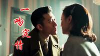 局中人:沈放姚碧君终于吻了,婚后相爱修成正果
