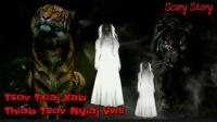 苗族鬼故事#2(Tsov Txiaj Xab Thiab Tsov Nyiaj Vws)