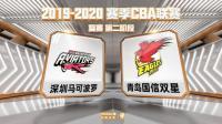 CBA联赛 深圳VS青岛