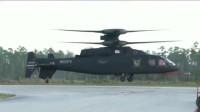 牛人发明:美国新一代武装直升机,据说速度每小时可达460公里