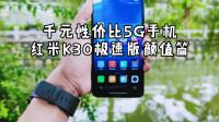 千元性价比5G手机,红米K30极速版颜值篇