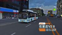 傻康频道 OMSI2巴士模拟石家庄V2.1 13路晚高峰,满满一车乘客