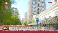 视频|北京: 低风险地区人员进返京无须核酸阴性证明