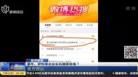 视频|澎湃新闻: 蒙牛、伊利等企业左右国家标准? 官方否认