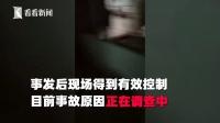 辽宁阜新一污水处理厂发生爆炸 17人受伤
