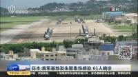 视频|日本: 美军基地发生聚集性感染 61人确诊