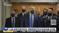 视频|访军方医疗机构 特朗普首次在公共场合戴上口罩