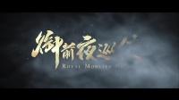 李鹤 - 世《御前夜巡使》主题曲MV