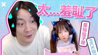 张大仙搞笑视频合集:大仙看大仙妹,简直太羞耻了!