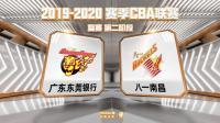 CBA联赛 广东VS八一-广东专场