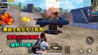 和平精英:挑战全程在车上吃鸡,用载具压住武器箱,旋转180度!