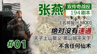 【全面战争三国】张燕 双传奇 01 帝崛起于草莽 名将复兴