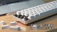 将近是买「铝」壳送键盘:RK71 PRO简单上手