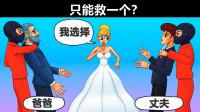 脑力测试:爸爸还是丈夫,新娘应该救谁?