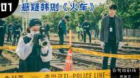 高分悬疑韩剧《火车》一:藏匿有五具尸体的废弃铁轨,竟有火车驶过?!
