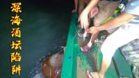 一堆酒坛沉入深海一个月,里面鱼货扎堆,捞出来所有人都被刺激到