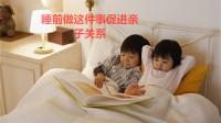 睡前经常对孩子做这件事,不仅增强专注力,还能促进亲子关系