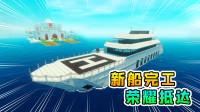 木筏求生联机261:新船完工,我荣耀抵达主岛屿