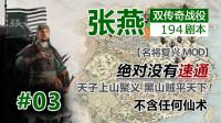 【全面战争三国】张燕 双传奇 03 狗王起步 平灭袁本初