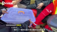 柳州洪水淹没银行一楼, 消防员协助转移10万现金