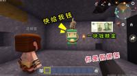 """迷你世界:小表弟为了一块钱,居然自导自演被""""抓走""""关在牢笼里"""