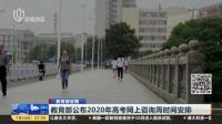 视频|教育部官网: 教育部公布2020年高考网上咨询周时间安排