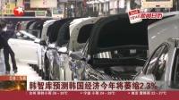 视频|韩智库预测韩国经济今年将萎缩2.3%