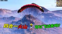 小猴子解说:四合一新地图有个火山口,可以飞到上面去吗?