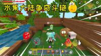迷你世界:三人小队误入水果大陆!屠龙勇士却被香蕉欺负!