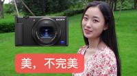 【消费者说】61:美,不完美——Vlog神机索尼ZV1评测