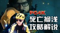 【PC4K画质】主播送外卖 死亡搁浅 攻略解说全集01期