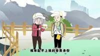 猪屁登:奶奶的身份这么尊贵,根本就不应该参加免费的活动!