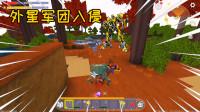 迷你世界:水果大陆来了外星战舰?机智小茶仗剑走天涯!