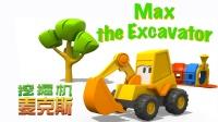 挖掘机麦克斯 中文版 01 可爱的小飞机