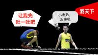羽毛球林丹vs韩国李东根集锦,丹神差点儿打李打吐