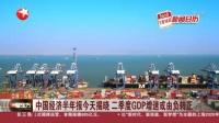 视频|中国经济半年报今天揭晓 二季度GDP增速或由负转正