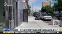 视频|美国: 纽约曼哈顿发生命案 科技公司CEO遭电锯分尸