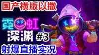 【二周目完】Steam《霓虹深渊》正式版疯狂玩梗直播实况03