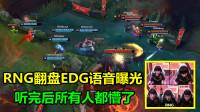 RNG比赛语音曝光,翻盘EDG后5人全懵了,自己都不知道怎么赢的!