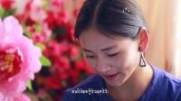 瓜尔康珠 单曲MV《宝贝》