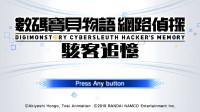 数码宝贝物语网路侦探骇客追忆游玩解说3