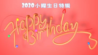 2020小握生日特辑,化工、丰兄、润洪、雷电、笨熊,共同奉献