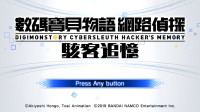 数码宝贝物语网路侦探骇客追忆游玩解说4