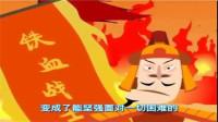 动画版 大明王朝 第2集