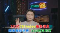 2020Chinajoy最新消息 网易我的世界 360坦克世界