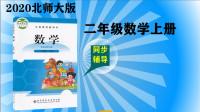 二年级数学上册02 练一练 P3 名师课堂