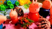 少儿益智,猪爸爸要在自家附近建造一座凉亭,小猪佩奇和乔治可开心啦,猪爷爷支持,儿童玩具亲子互动