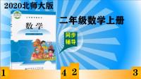 二年级数学上册03 秋游 P4 名师课堂