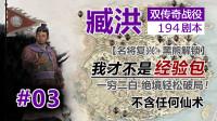 【全面战争三国】臧洪 双传奇 03 攻略渤海