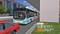 傻康频道 OMSI2巴士模拟石家庄V2.1 18路驾驶宇通客车开往博物院